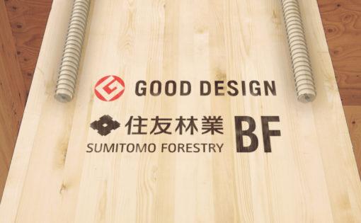 住友林業BF工法